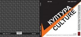 Култура/Culture 4/2013