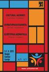 "Proceedings ""Cultural Memory"" vol. 1"