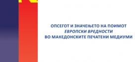 """""""Опсегот и значењето на поимот европски вредности во македонските печатени медиуми"""""""