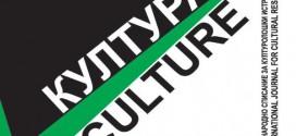 Култура/Culture 5/2014