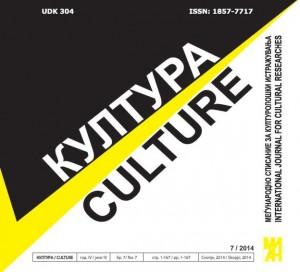 Култура/Culture 7/2014
