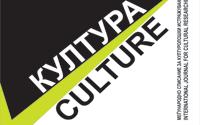 Култура / Culture 8/2014