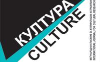 Култура / Culture 11/2015