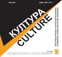 Култура / Culture 12/2015