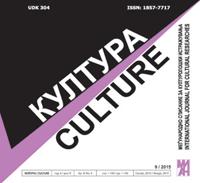 Култура / Culture 9/2014