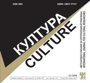 Култура/Culture 13/2016