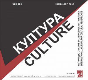 Култура/Culture 14/2016