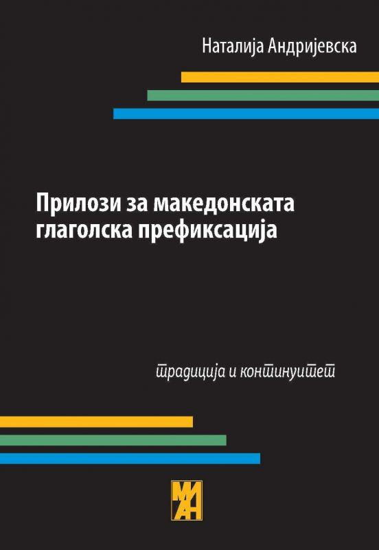 Прилози за македонската глаголска префиксација – традиција и континуитет