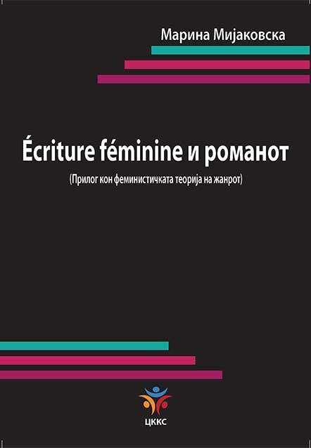 Еcriture fеminine и романот